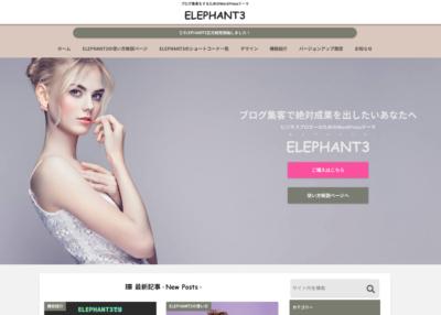 WordPressテーマ「ELEPHANT3」