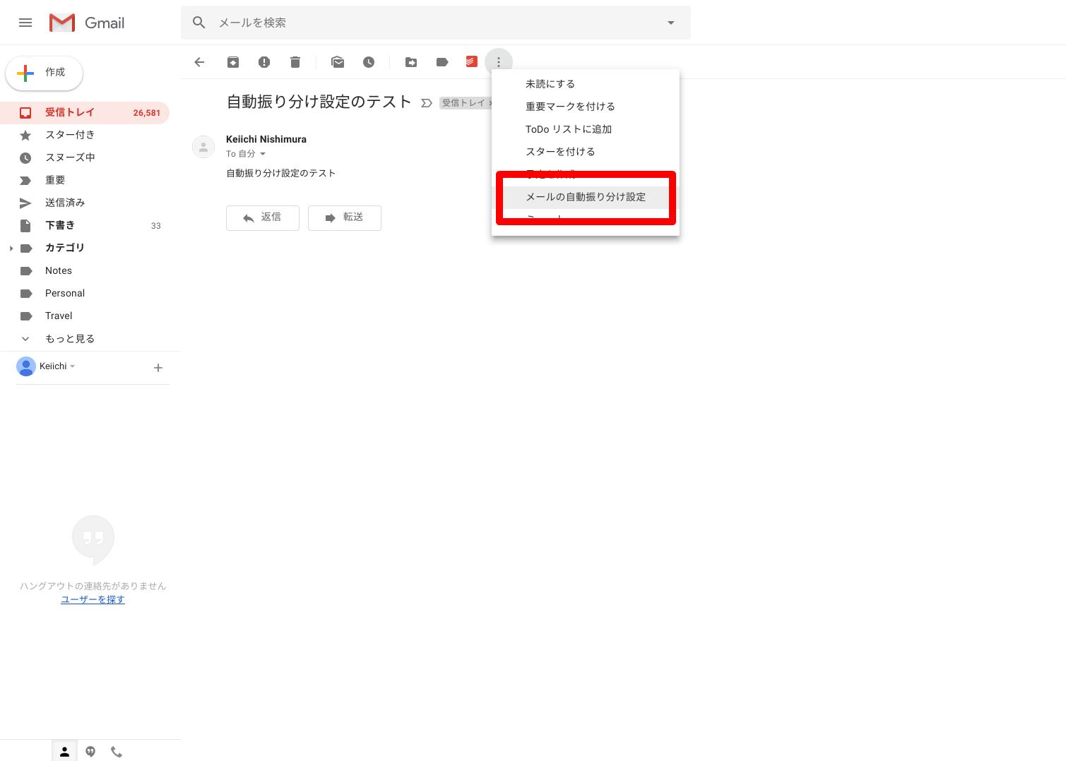 Gmailでメールの自動振り分け設定をする方法