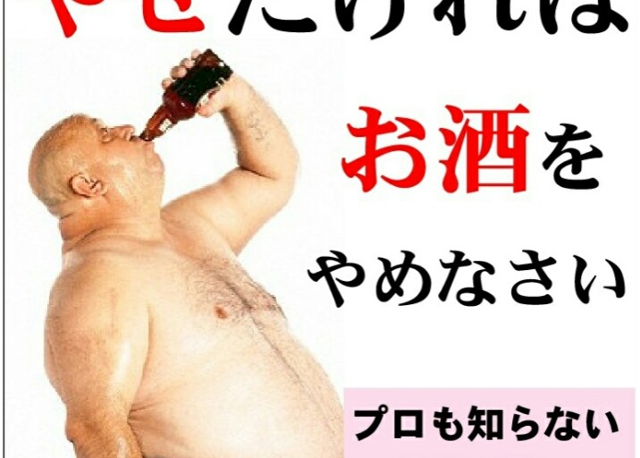 六本木タツヤ『本気でやせたければお酒をやめなさい』
