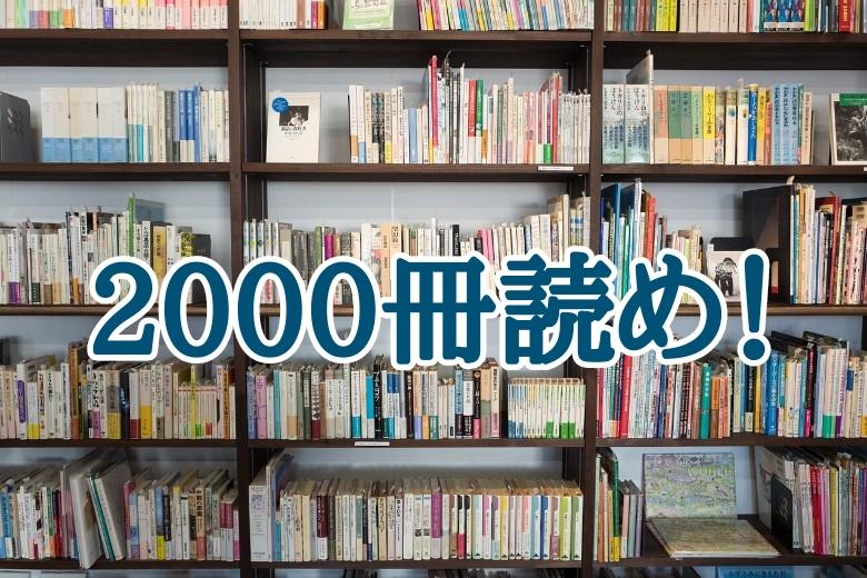 2000冊読め!