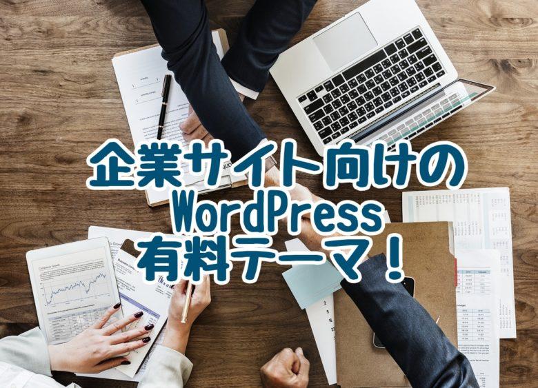 企業サイトにオススメのWordPress有料テーマ