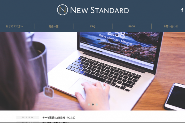 WordPress有料テーマ「NEW STANDARD」