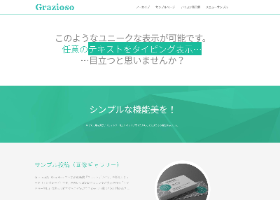 WordPress有料テーマ「Grazioso」