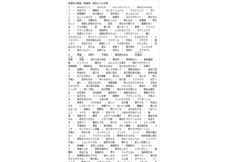連想類語辞典