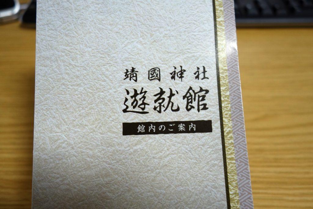 遊就館のパンプレット