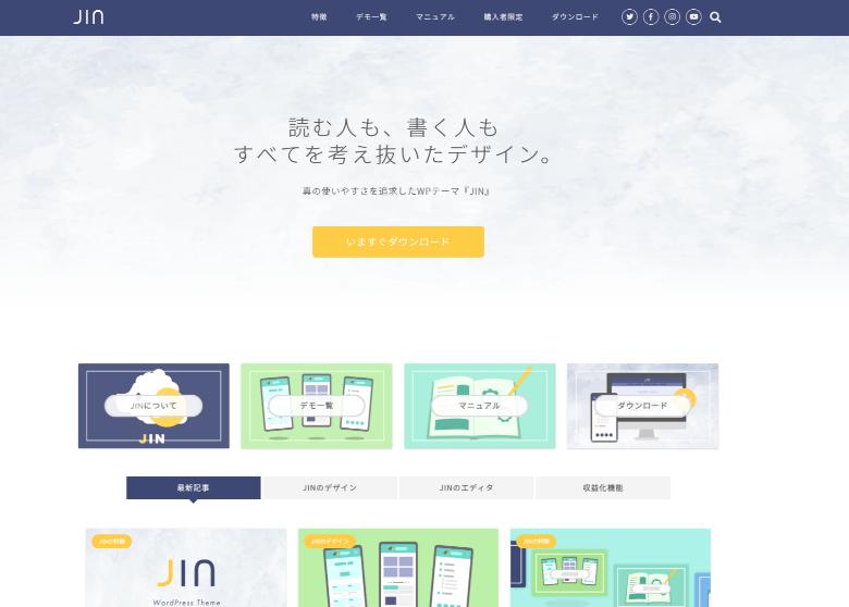 WordPressテーマ「JIN」