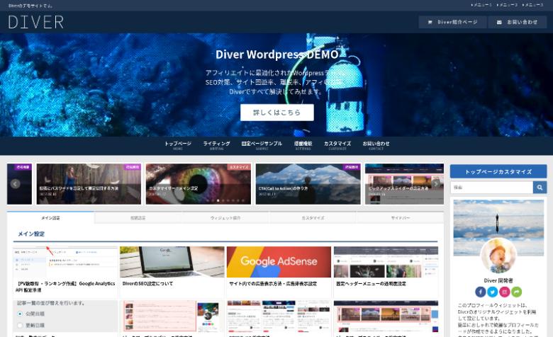 WordPress有料テーマ「Diver」