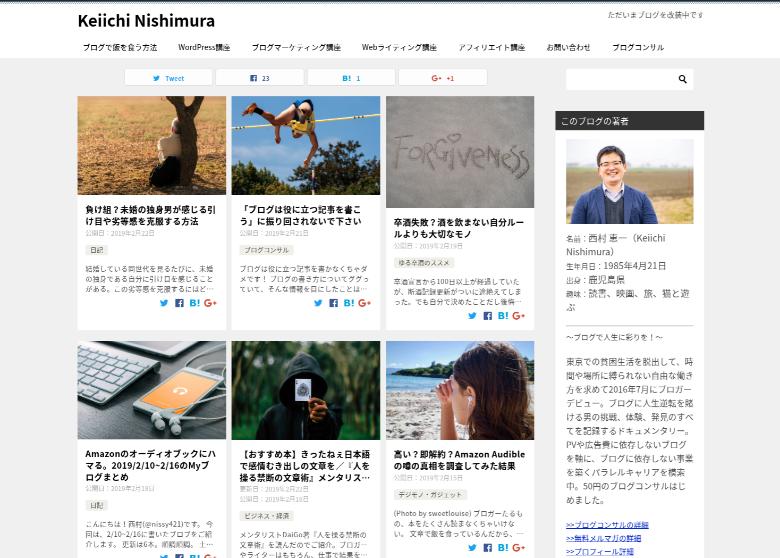 WordPressテーマを賢威へ変更