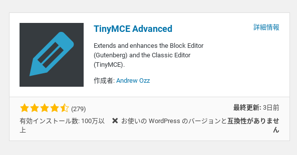 TinyMCE Advancedというプラグインが表示される
