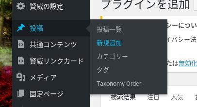 投稿→新規追加で投稿ページへ