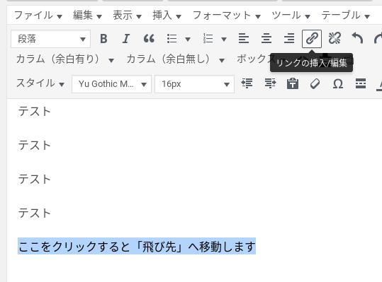 右上のリンクの挿入/編集ボタンをクリック