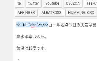 """リンク先の直前に<a id=""""abc""""></a>と入力"""