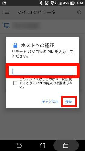 Chromeリモートデスクトップの操作手順