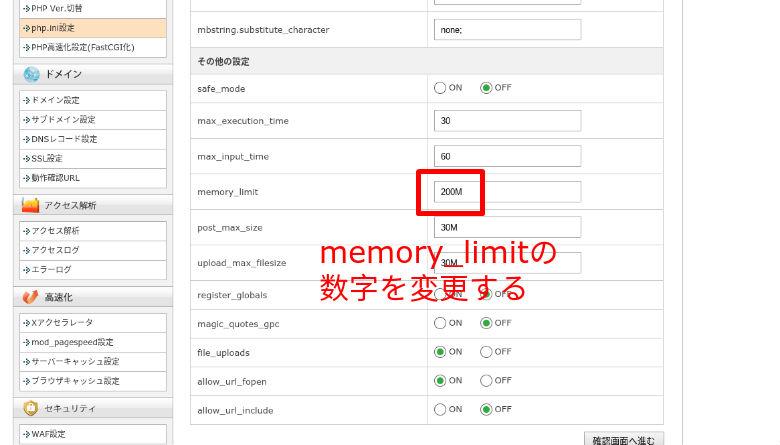 Fatal error: Allowed memory size of ~エラーの対処法