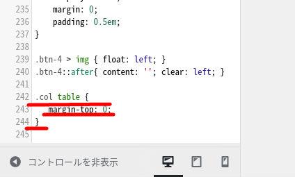 margin-topのコードを書く