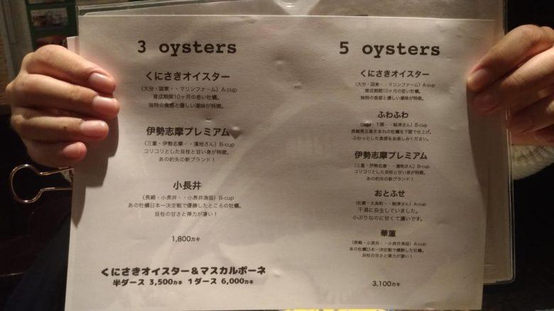 本日の牡蠣
