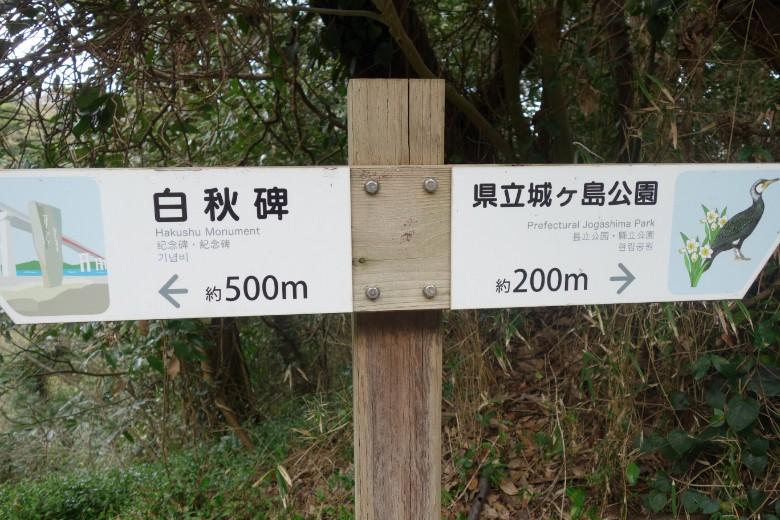 城ヶ島公園