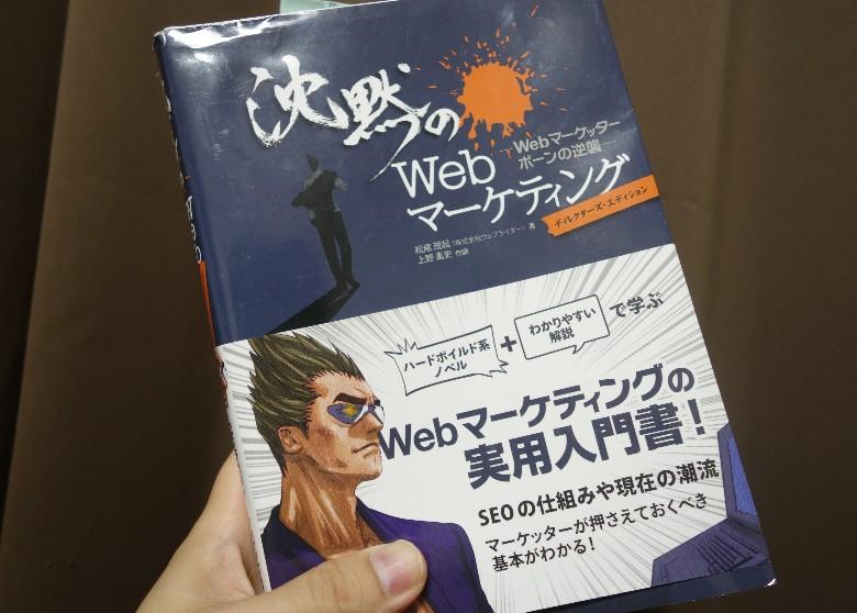 【書評】『沈黙のWebマーケティング』松尾茂起著/Web担当者の必読入門書!