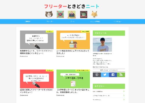 ゆーたさんのブログ