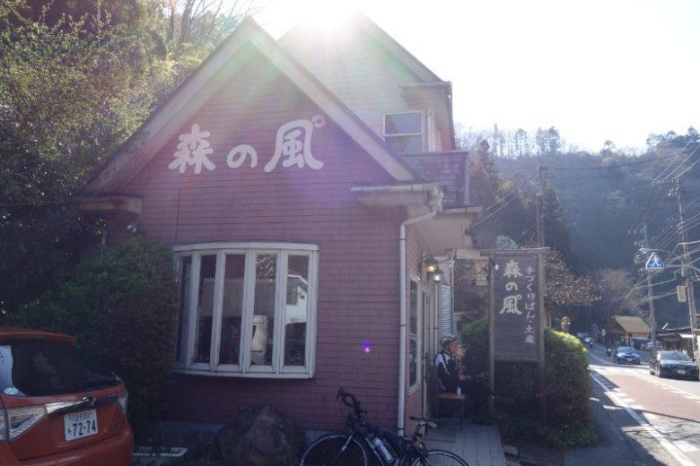 手作りパンの店 森の風(もりのぷう)