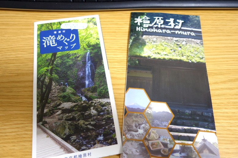 滝巡りマップ&檜原村ガイドを貰う