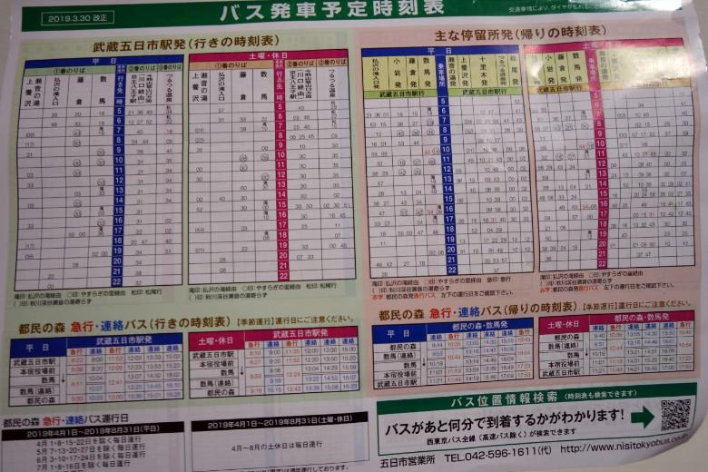 西東京バスの時刻表