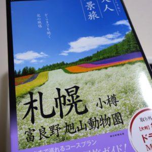 どこ行こう?北海道旅行の計画を妄想中