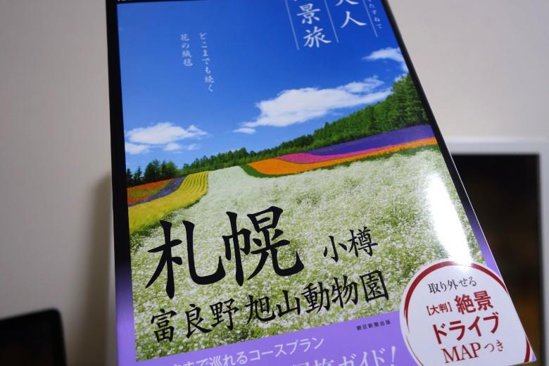 『大人絶景旅 札幌』