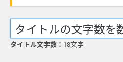 賢威8でタイトル文字数カウントが追加