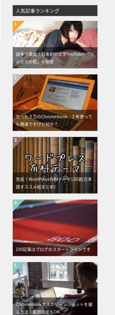 賢威8で人気記事ウィジェットが追加