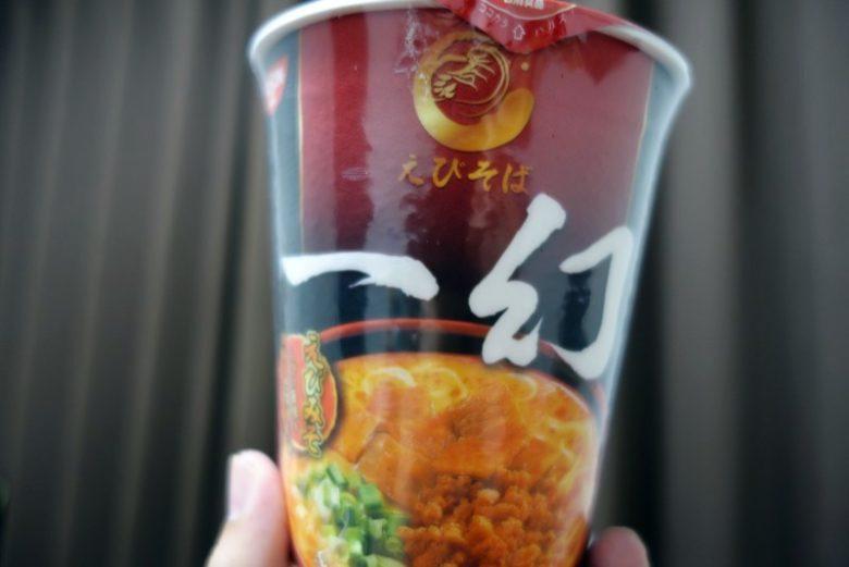 えびそば一幻のカップ麺