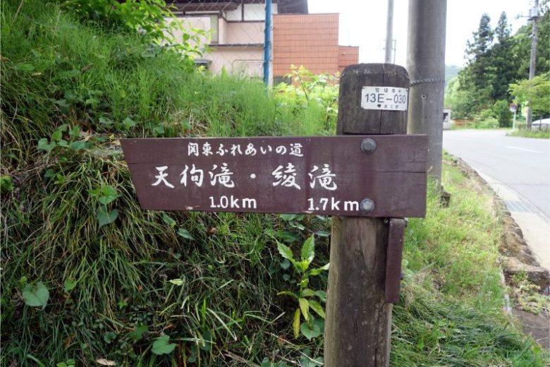 天狗滝・綾滝の道標