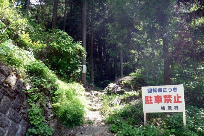 天狗滝・綾滝への道