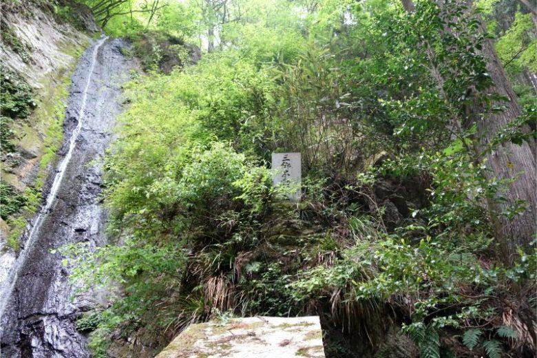 三郷不動明王の石碑