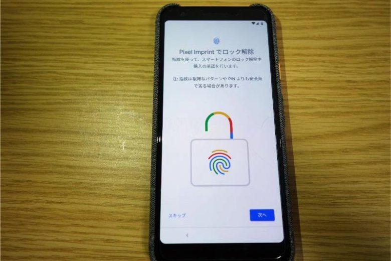 Google Pixel 3aの初期設定画面