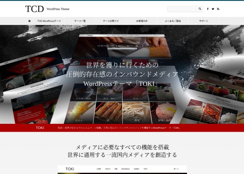 日本語のオススメWordPress有料テーマ【30,000円以上】