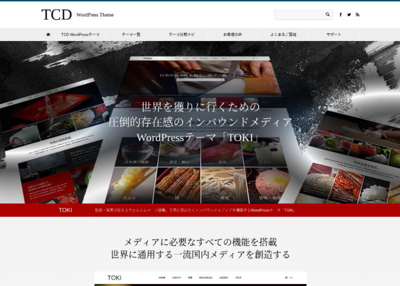 WordPressテーマ TCD「TOKI」