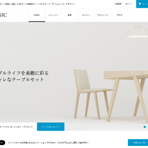 ECサイト向けWordPress有料テーマの決定版!「ICONIC」by TCD