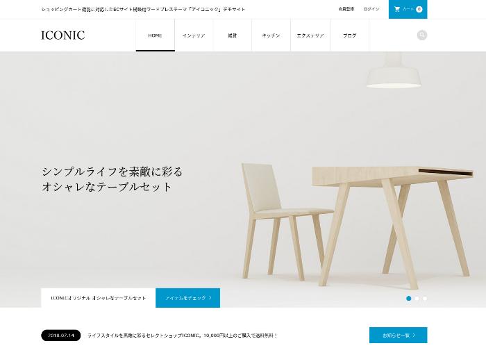 ECサイト向けWordPressテーマの決定版!「ICONIC」by TCD