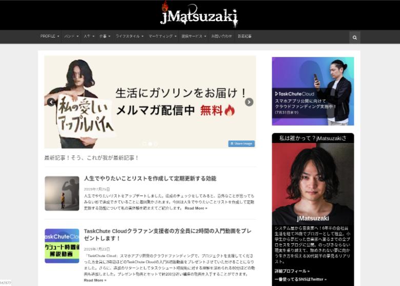 jMatsuzakiさんのブログ
