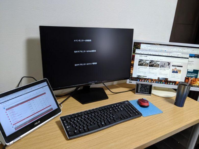 Chromebookを3画面(トリプルディスプレイ)で使う方法