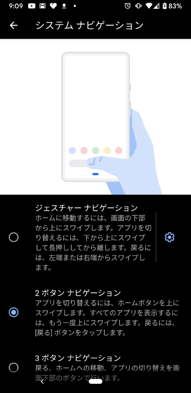 Android 10 ジェスチャーナビゲーションの設定画面
