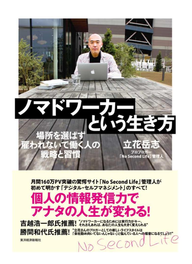 立花岳志著『ノマドワーカーという生き方』