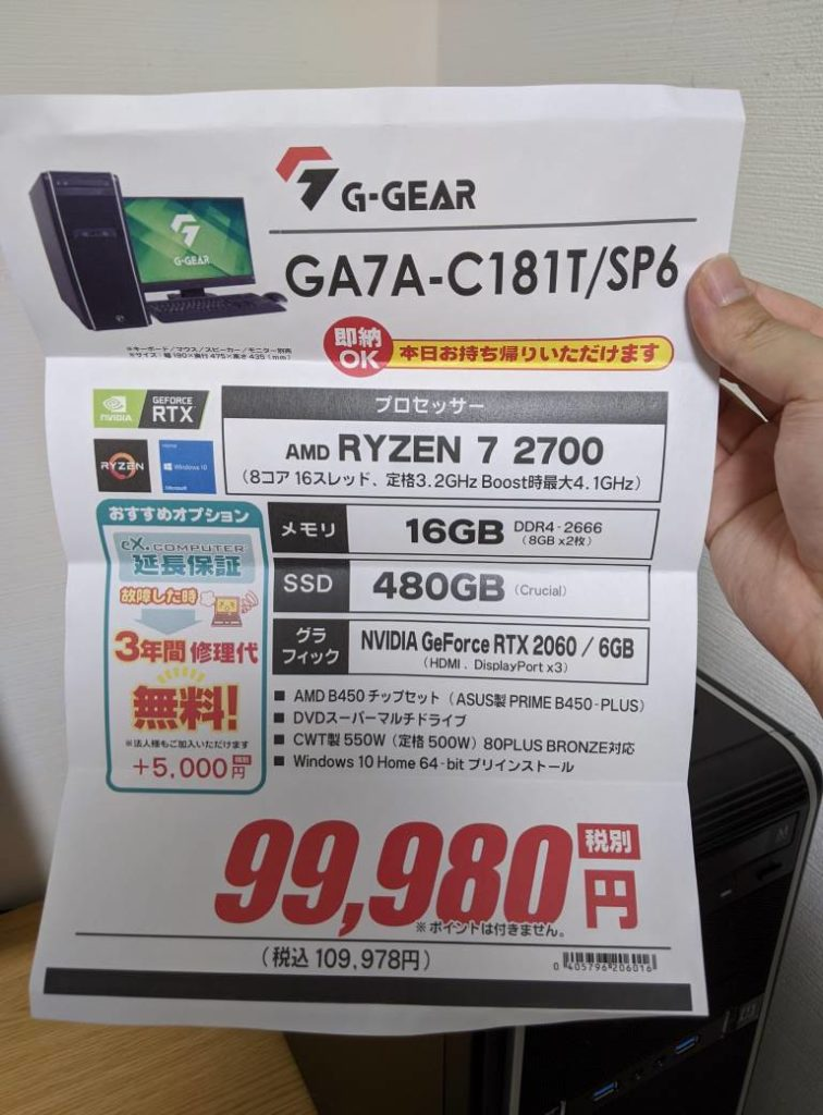 TSUKUMO G-GEARをお得に購入できました