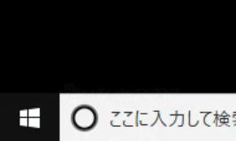 Windowsボタンから調べる